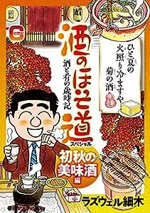 酒のほそ道スペシャル 初秋の美味酒編