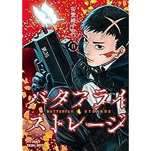 バタフライ・ストレージ(1)【電子限定特典ペーパー付き】 (RYU COMICS)