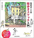 永沢まことの街歩きスケッチ入門 (玄光社ムック)