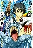 椎名くんの鳥獣百科 9 (コミックアヴァルス)