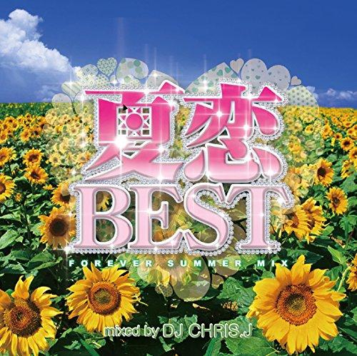 [画像:夏恋BEST -FOREVER SUMMER MIX- Mixed by DJ CHRIS J]