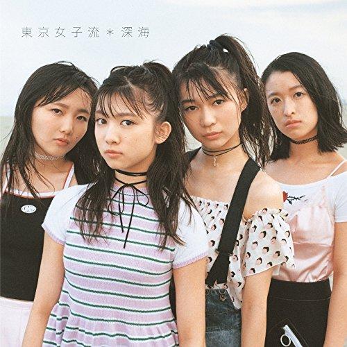 深海(DVD付)