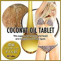 COCONUT OIL TABLET ~濃縮ココナッツオイル粒~ 2個セット