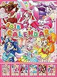 キラキラ☆プリキュアアラモード 2018カレンダー 壁掛け