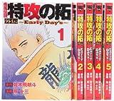 特攻の拓 外伝 ~Early Day's~ コミック 1-5巻セット (ヤングマガジンコミックス)