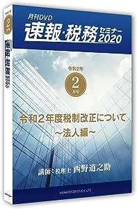 月刊DVD 速報・税務セミナー 2020年2月号「令和2年度税制改正について ~法人編~」