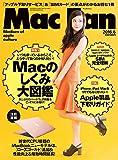 Mac Fan 2016年6月号