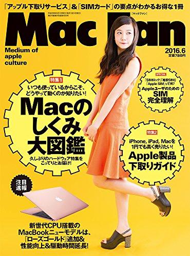 Mac Fan 2016年6月号の詳細を見る