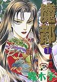 魔都 1 (秋田レディースコミックスデラックス)