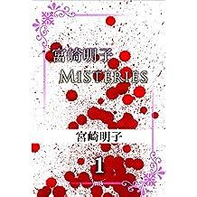 宮崎明子 Misteries 1巻