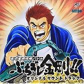 建設重機喧嘩バトル ぶちギレ金剛!! ― オリジナル・サウンドトラック
