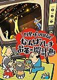 四星球放送局~なんばハッチお茶の間計画~ [DVD]