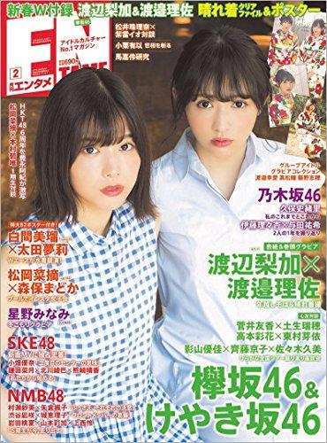 ENTAME(エンタメ) 2018年 02 月号 [雑誌]