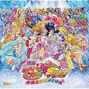 映画「HUGっと! プリキュアふたりはプリキュアオールスターズメモリーズ」主題歌シングル