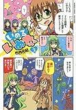 いめるいめな 2 完結 (バンブーコミックス)