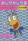 おしりかじり虫ポストカード&シール(かじってなんぼ編) (愛蔵版コミックス)