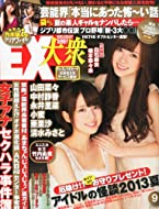 EX (イーエックス) 大衆 2013年 09月号 [雑誌]