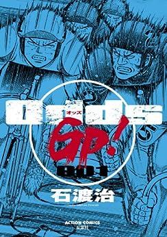 [石渡治]のOdds GP! : 1 Odds GP! (アクションコミックス)