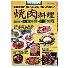 焼肉料理―おいしい焼肉・韓国料理・朝鮮料理 (旭屋出版MOOK 料理と食シリーズ 17)