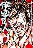 男塾外伝 伊達臣人 ( 5) (ニチブンコミックス)