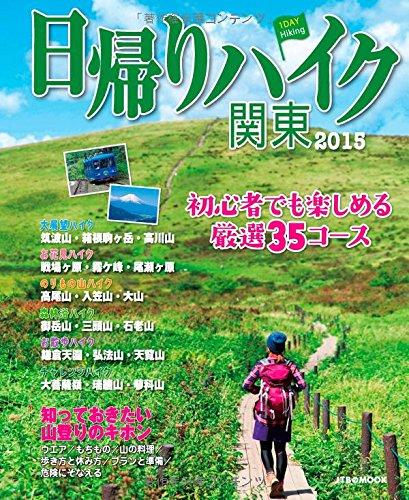 日帰りハイク関東2015 (JTBのムック)