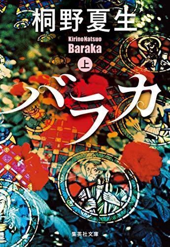 バラカ 上 (集英社文庫)