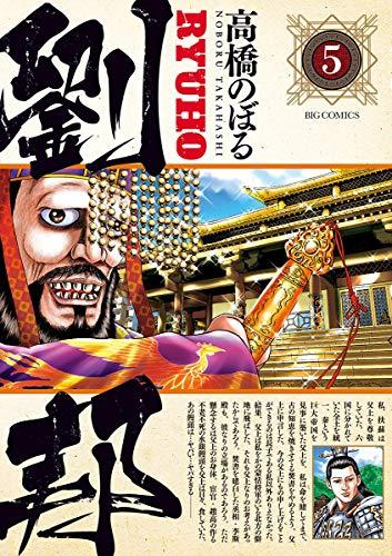 劉邦(5) (ビッグコミックス)