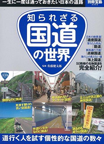 知られざる国道の世界 (別冊宝島 2303)の詳細を見る