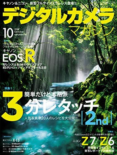 デジタルカメラマガジン2018年10月号(ページ増量、特大号! )