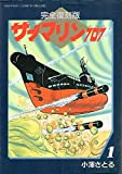 サブマリン707 1 (ラポートコミックス) 画像