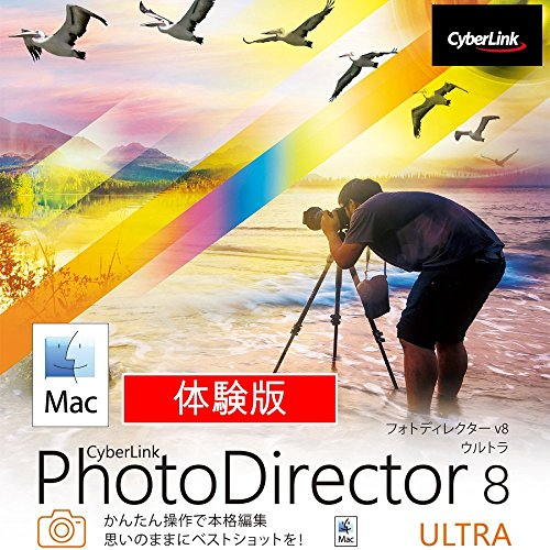 PhotoDirector 8 Macintosh用 無料体...