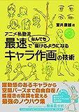 DVDビデオ付き アニメ私塾流