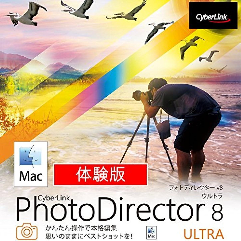 生息地どのくらいの頻度で区別PhotoDirector 8 Macintosh用 無料体験版 (最新)|ダウンロード版