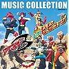 石ノ森章太郎 生誕70周年記念 アクマイザー3/超神ビビューン MUSIC COLLECTION