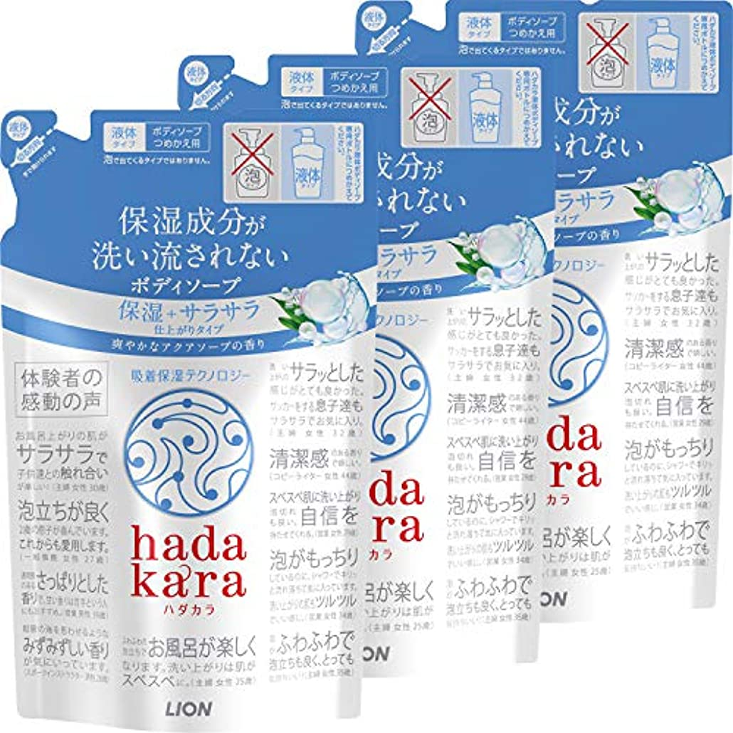概念概して考慮hadakara(ハダカラ) ボディソープ 保湿+サラサラ仕上がりタイプ アクアソープの香り つめかえ340ml×3個 アクアソープ(保湿+サラサラ仕上がり) 詰替え用