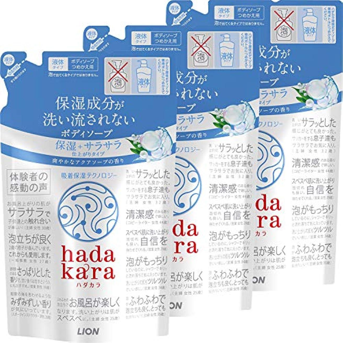 護衛区別拷問hadakara(ハダカラ) ボディソープ 保湿+サラサラ仕上がりタイプ アクアソープの香り つめかえ340ml×3個 アクアソープ(保湿+サラサラ仕上がり) 詰替え用