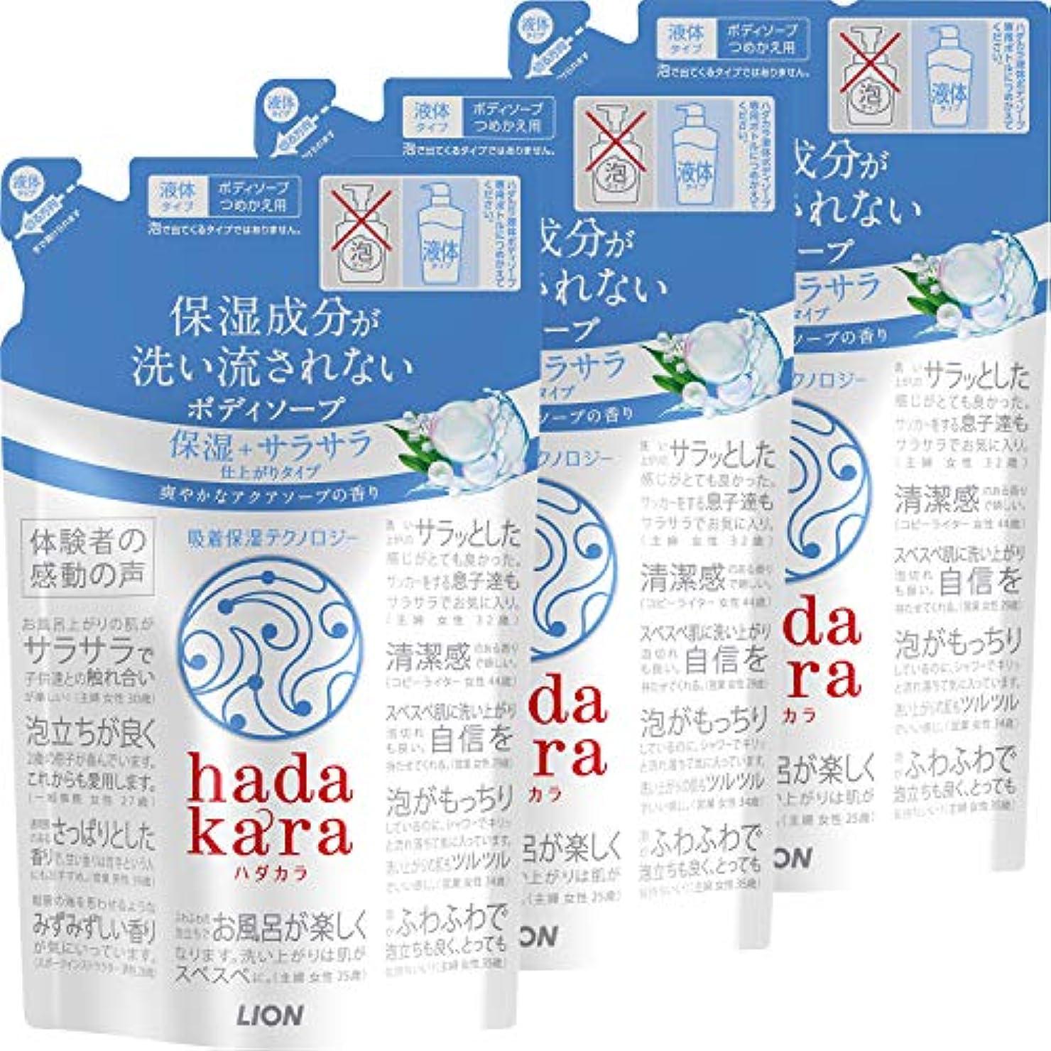 乱すリラックスした効率的hadakara(ハダカラ) ボディソープ 保湿+サラサラ仕上がりタイプ アクアソープの香り つめかえ340ml×3個 アクアソープ(保湿+サラサラ仕上がり) 詰替え用