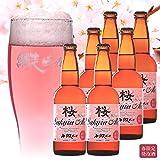 北海道 網走ビール 桜エール 330ml 6本詰合せ