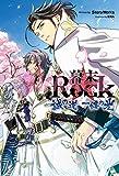 小説 幕末Rock 〜誠の道 一縷の光〜