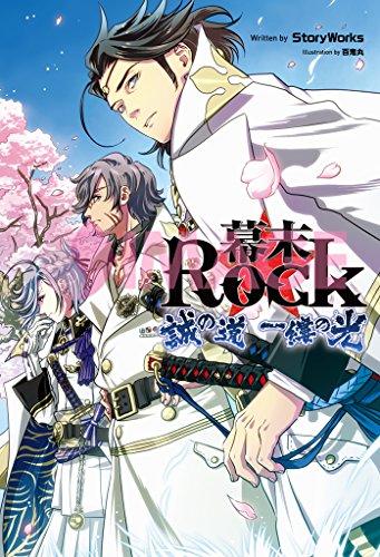 小説 幕末Rock 〜誠の道 一縷の光〜の詳細を見る