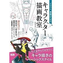 イラスト、漫画のためのキャラクター描画教室