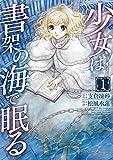 少女は書架の海で眠る (1) (電撃コミックスNEXT)