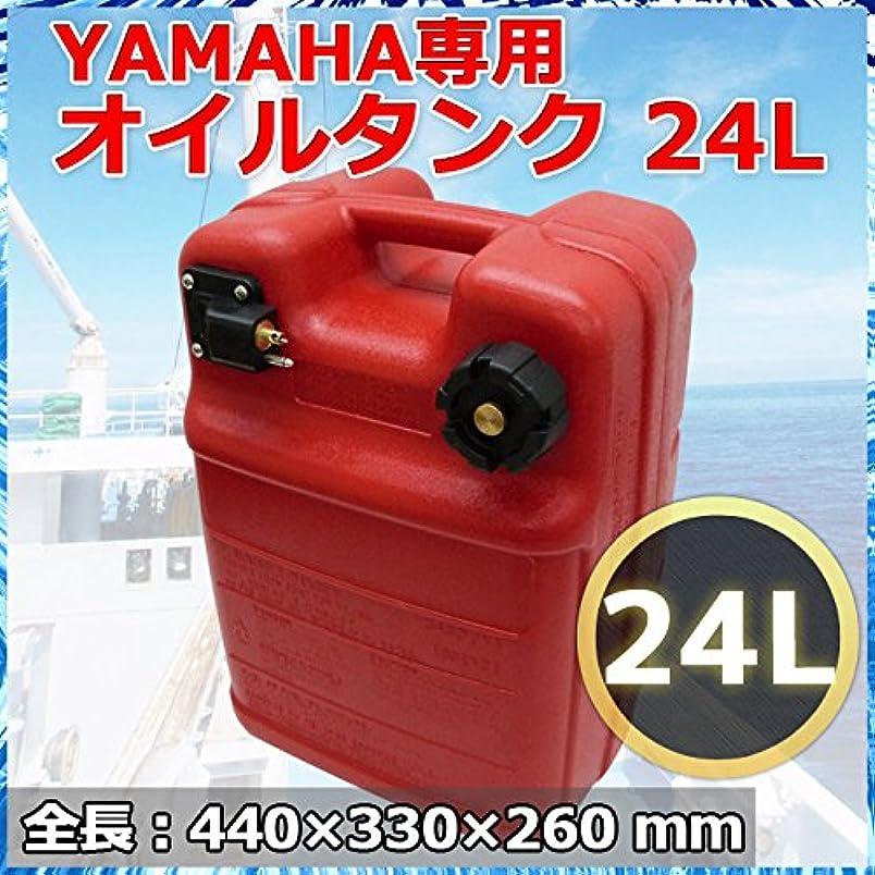 うねるオレンジ調子燃料タンク YAMAHA用ホース ポリタンク 24L タンク ガソリンタンク 船舶 マリン用品 船外機用 ヤマハ フューエルタンク