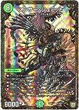 デュエルマスターズ/メッサー・シュミット / G1/G3 / ペリッ!! スペシャルだらけのミステリーパック(DMEX03)