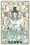 三角的恋愛の饗宴(3)