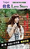 台北 Love Story 第1章【簡体字版】恋愛小説で学ぶ中国語 : 出会いの予感 (LITTLE-KEI.COM)