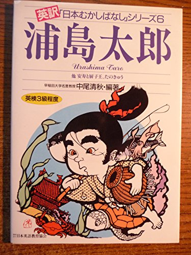 浦島太郎―他 安寿と厨子王,たのきゅう (英訳日本むかしばなしシリーズ 6)