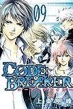 C0DE:BREAKER(9) (講談社コミックス)