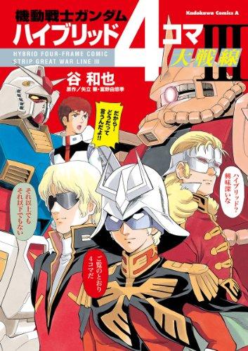機動戦士ガンダム ハイブリッド4コマ大戦線III (角川コミックス・エース)の詳細を見る