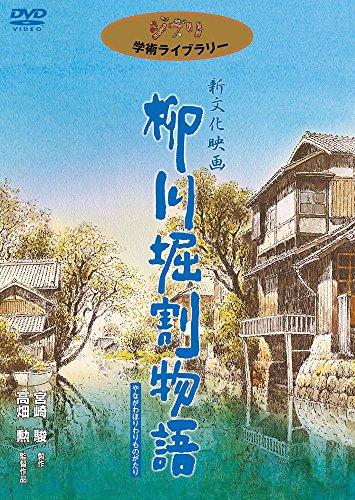 柳川堀割物語 [DVD]